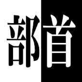 漢字部首 様々な部首をしっかり覚えよう。 漢検対策