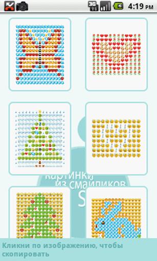 Картинки из смайлов Скайп ВК