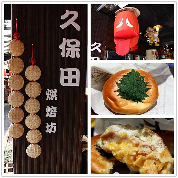 久保田烘焙坊