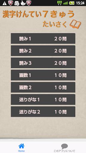 漢字検定7級たいさく