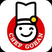 シェフごはん - プロから学ぶ簡単家庭料理