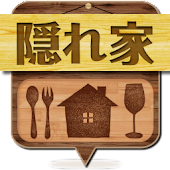 「大人隠れ家まっぷ」隠れ家店のクーポンを検索できるアプリ