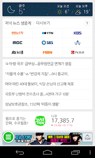 Naver One