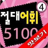다락원 절대어휘 5100 4권 맛보기