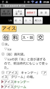 玩免費書籍APP|下載【販売終了】岩波国語辞典第七版 app不用錢|硬是要APP