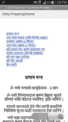 Daily Vaishnav Prayers