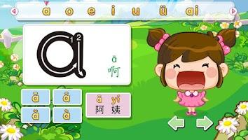 Screenshot of easy fast learn chinese pinyin