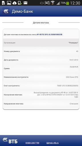 【免費商業App】Мобильный клиент ВТБ-APP點子