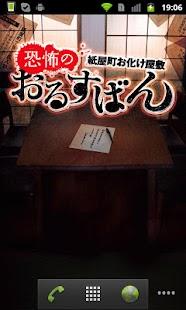 Kyoufuno Orusuban- screenshot thumbnail