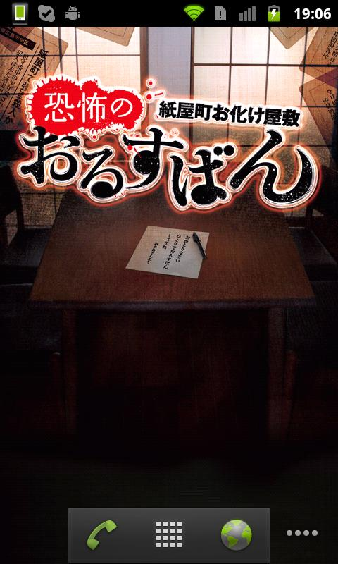 Kyoufuno Orusuban- screenshot