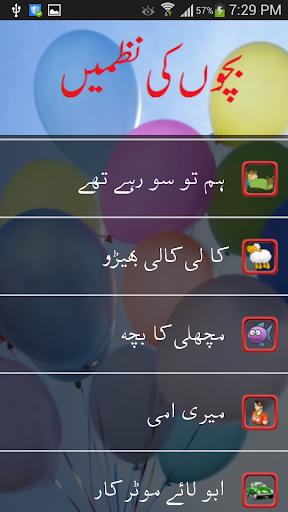 Kids Urdu Rhymes Free