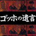 ゴッホの遺言 logo