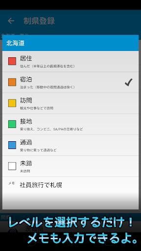無料旅游Appの制県伝説 ~都道府県制覇マップ~ 記事Game