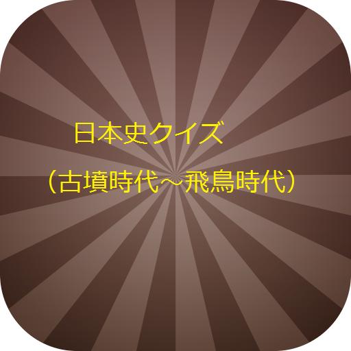 日本史クイズ(古墳時代~飛鳥時代)
