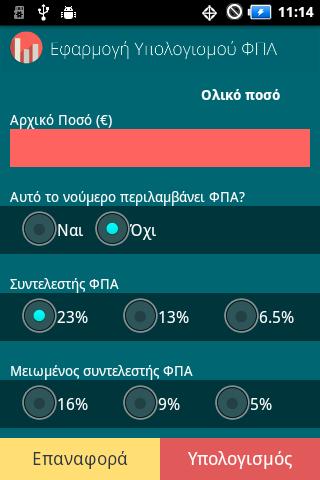 Πόσο ΦΠΑ? - Υπολογισμός ΦΠΑ - screenshot