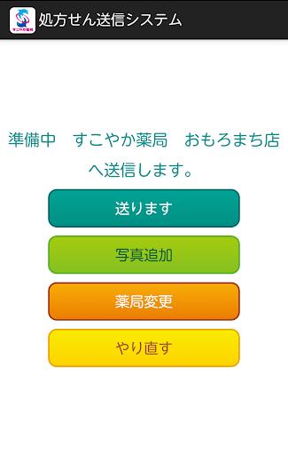 【免費醫療App】すこやか薬局 処方せん送信システム I-Pharma/PS-APP點子