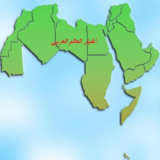 Akhbar - أخبار العالم العربي