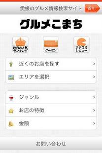 愛媛・香川のグルメ情報検索サイト グルメこまち