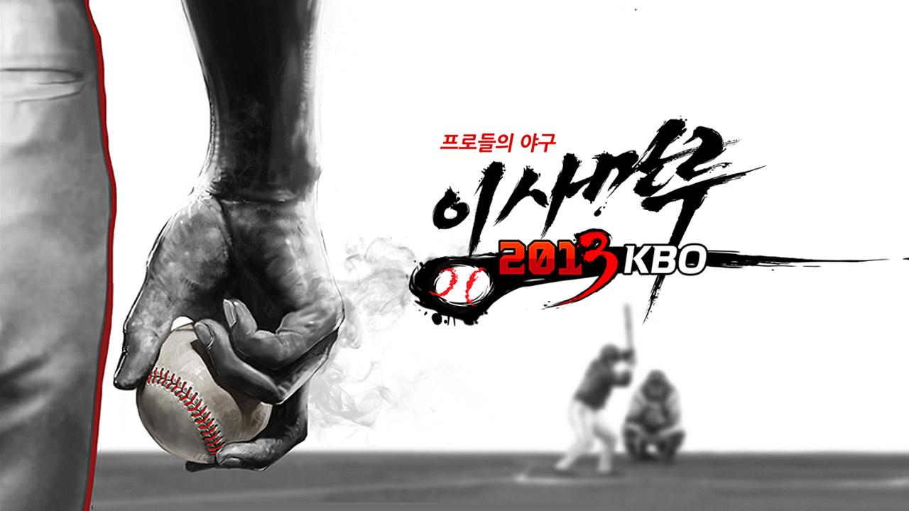 이사만루2013 KBO - screenshot