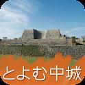 Toyomu 中城(繁体字)