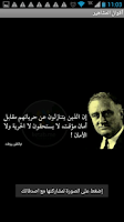 Screenshot of اقوال المشاهير - صور