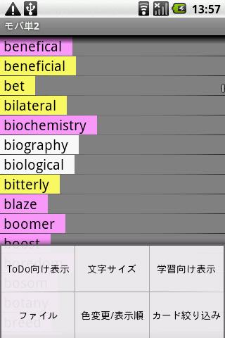mobatan2 (FlashCard,ToDo)- screenshot