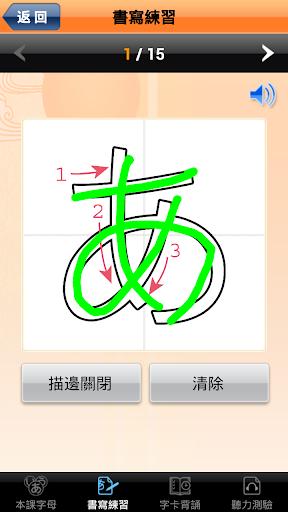 無料教育Appの和風新日本語入門1-發音單元|HotApp4Game