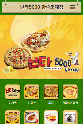 난타5000 광주조대점 - 광주 피자집