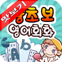 AE 왕초보 영어회화 표현사전 맛보기 icon