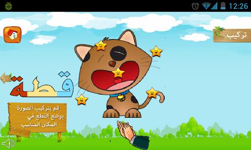 玩免費教育APP|下載إلعب مع التاء app不用錢|硬是要APP
