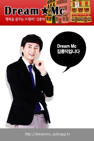 행복을 꿈꾸는 드림MC 김종덕 - screenshot
