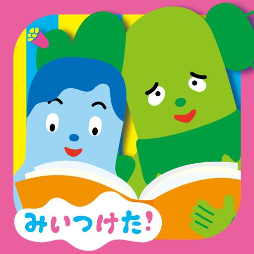 娱乐のみいつけた!PLAY BOOKS〜さわって遊ぶ動く絵本!〜 LOGO-記事Game