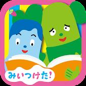 みいつけた!PLAY BOOKS〜さわって遊ぶ動く絵本!〜
