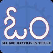 All God Mantras in TELUGU