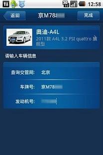 工具必備免費app推薦|北京违章查询助手線上免付費app下載|3C達人阿輝的APP