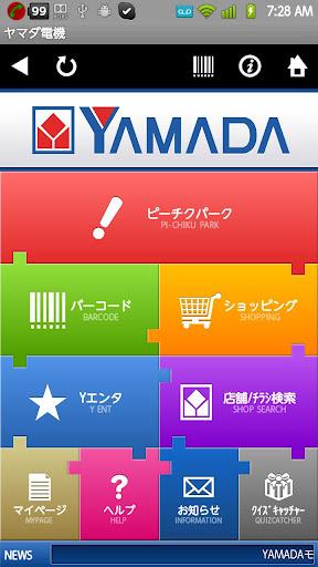 ヤマダ電機 ケイタイde安心 screenshot