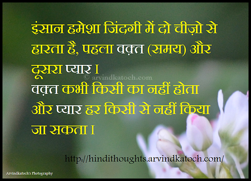 Best Hindi Thoughts and Quotes - screenshot