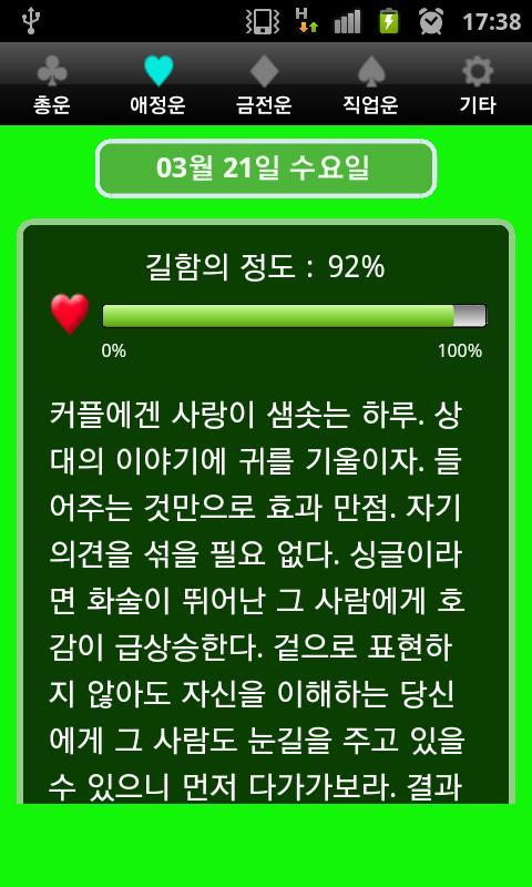 오늘의 운세 - 자미두수- screenshot