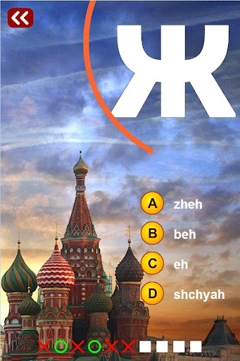 玩免費教育APP|下載Learn Russian Alphabet Quiz app不用錢|硬是要APP