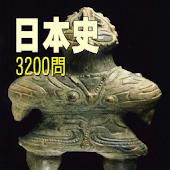 日本史3200問 受験に役立つ!無料日本史学習アプリの決定版