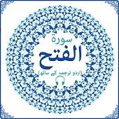 Surah Al Fath with mp3