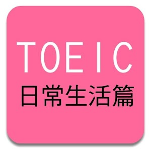 TOEIC 多益核心單字片語 日常生活篇 教育 App LOGO-硬是要APP