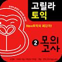 다락원 고릴라토익 모의고사 2 icon