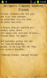 George Seferis Poems - screenshot thumbnail