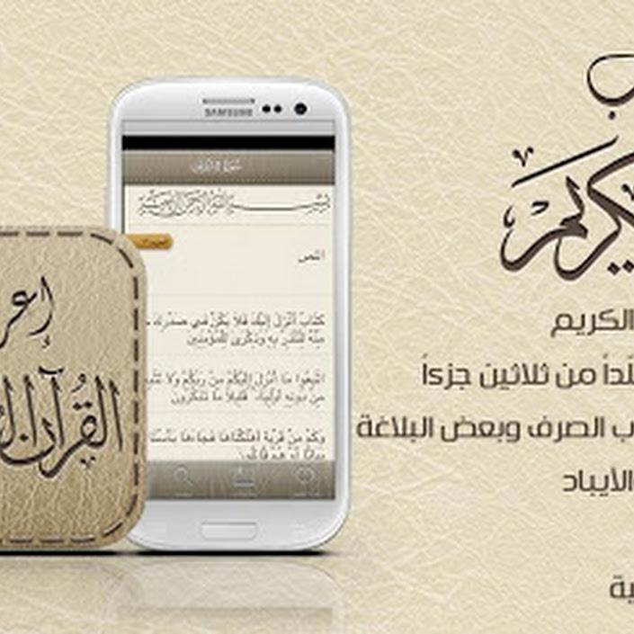 تحميل تطبيق إعراب القرآن الكريم