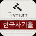 공무원 한국사 기출 지문듣기 (조선시대)