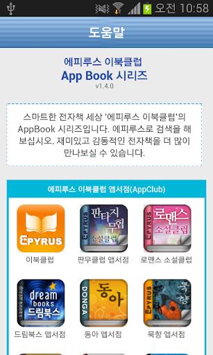 玩書籍App|[무협]삼류무사(완전판 전14권,완)-에피루스 베스트免費|APP試玩