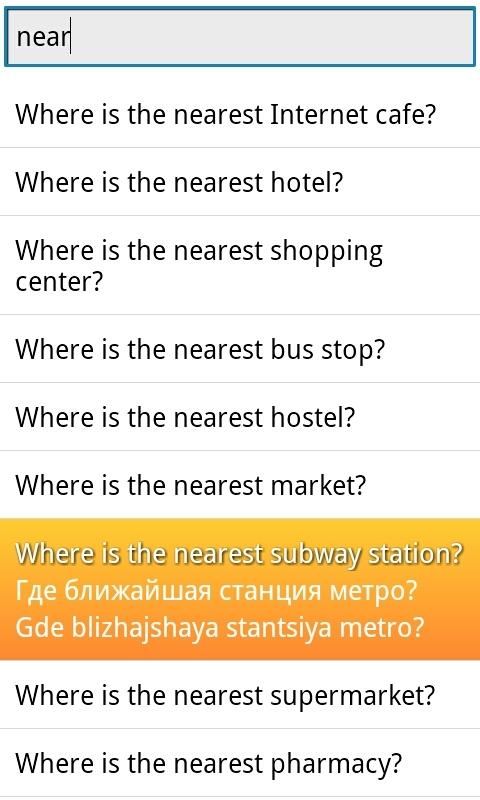 Phrasebook Russian- screenshot