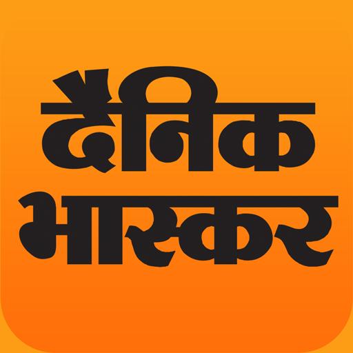 Hindi News by Dainik Bhaskar 新聞 App LOGO-硬是要APP