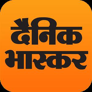 Download Hindi News By Dainik Bhaskar For Pc